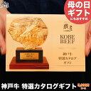 【母の日 にもおすすめ】神戸牛 特選 カタログギフト 500...