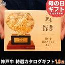【母の日 にもおすすめ】神戸牛 特選 カタログギフト 1万5...
