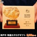 神戸牛 特選 カタログギフト 5000円コース【送料無料 あす楽対応】神戸牛の ギフト券