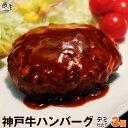 神戸牛 ハンバーグ デミソース仕立て 3個セット【あす楽対応】ギフト 内祝い お祝い 結婚 出産 入学 牛肉 肉 グルメ 冷凍 惣菜 湯煎 湯せん