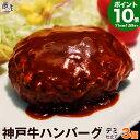 【P10倍 16日10時まで】神戸牛 ハンバーグ デミソース仕立て 3個セット【あす楽対応】【冷