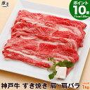 【P10倍 16日am2時まで】神戸牛 すき焼き肉 肩・肩バラ 1kg(冷蔵)【送料無料 あす楽