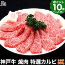 【P10倍 16日am2時まで】神戸牛 焼肉 特選 カルビ 600g(冷蔵)【送料無料 あす楽対応