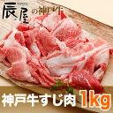 神戸牛 すじ肉 約1kg <お届け日指定不可商品>(冷蔵)【牛すじ / 牛筋 / 牛スジ / スジ肉 / すじ肉 なら 神戸牛 辰屋】
