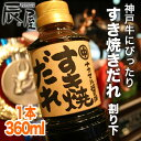 神戸牛にぴったりの割り下「ナカマル醤油」すき焼きダレ【あす楽対応】【割り下】