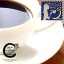 カフェインレス・コーヒー コロンビア(液体二酸化炭素)