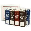 【送料無料】アイスリキッド ギフトセット 8本詰合せ(KCL-8) コーヒー ギフト 珈琲