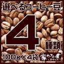 4種類のコーヒー豆が選べるお得なセット!送料無料でお届けします!【送料無料】コーヒー豆得々セット選べるコーヒー豆4種類