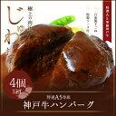 【牛肉 和牛 神戸牛 神戸ビーフ 神戸肉】】A5等級 神戸牛ハンバーグ 150g×4個