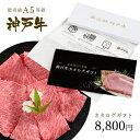 神戸牛 お届け先様が食べ方を選べる!カタログギフト 8千円コース ◆ 牛肉 和牛 神戸牛 初売り 神戸ビーフ 神戸肉