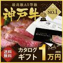 【牛肉 和牛 神戸牛 神戸ビーフ 神戸肉】お届け先様が食べ方を選べる!カタログギフト 1万円コース