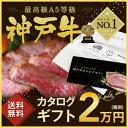 【神戸牛 贈り物に】【送料無料】最高級の神戸牛カタログギフト 2万円コース