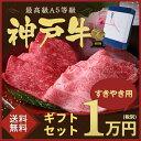 A5等級 神戸牛 ギフトセット 1万円 すきやき(すき焼き) コース(肩ロース・特選もも)