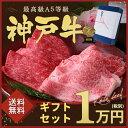 神戸牛ギフトセット 1万円 すき焼き・しゃぶしゃぶコース(ランプ肉250g・肩ロース250g)500g