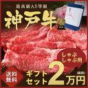 【牛肉 和牛 神戸牛 神戸ビーフ 神戸肉 A5証明書付】A5...
