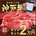 神戸牛ギフトセット 2万円すき焼き・しゃぶしゃぶコース(リブロース250g・ランプ300g・肩ロース300g)