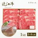 認定近江牛 リブロース しゃぶしゃぶ1kg(6~8人前) ◆ 牛肉 和牛 近江牛認定証明書付