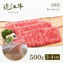 【家庭用】認定近江牛 サーロイン しゃぶしゃぶ500g(3~4人前) ◆ 牛肉 和牛 近江牛認定証明書付