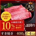 【プレミアムなお歳暮】贈り物に送料無料の神戸牛 を! 神戸牛 すき焼き 【神戸牛の最