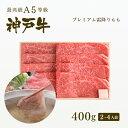 【神戸牛 贈り物に】【この肉が神戸牛の最高峰A5等級】しゃぶしゃぶ 神戸牛プレミアム霜降りもも 400g(2〜4人前) 神戸牛