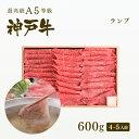 【神戸牛 贈り物に】【この肉が神戸牛の最高峰A5等級】神戸牛特選赤身ランプ しゃぶしゃぶ 600g (4�5人前)