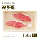 A5等級 神戸牛 イチボ ステーキ ステーキ肉150g(ステーキ1枚) ◆ 牛肉 和牛 神戸牛 神戸ビーフ 神戸肉 A5証明書付