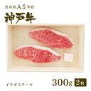 【この肉が神戸牛の最高峰A5等級】神戸牛イチボステーキ 300g(ステーキ2枚)