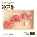 【神戸牛 贈り物に】【この肉が神戸牛の最高峰A5等級】神戸牛ランプステーキ 1kg(ステーキ10枚)