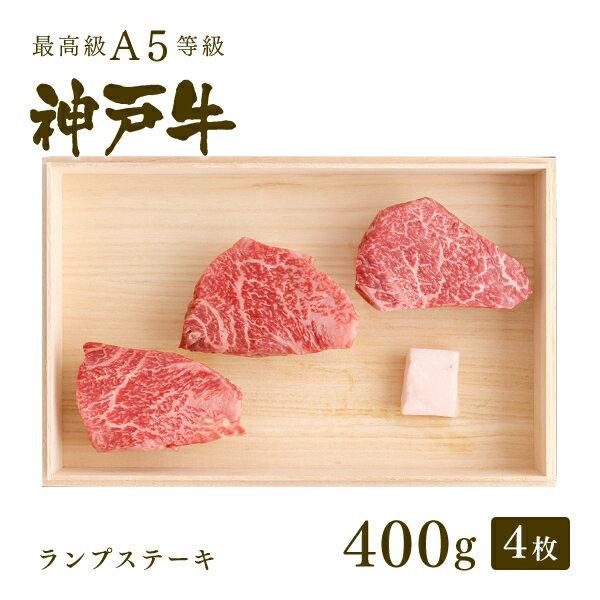 【神戸牛 贈り物に】【この肉が神戸牛の最高峰A5等級】神戸牛ランプステーキ 400g(ステーキ4枚)