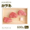 【神戸牛 贈り物に】【この肉が神戸牛の最高峰A5等級】神戸牛ランプステーキ 600g(ステーキ6枚)