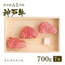【神戸牛 贈り物に】【この肉が神戸牛の最高峰A5等級】神戸牛ランプステーキ 700g(ステーキ7枚)