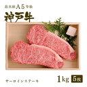 A5等級 神戸牛 サーロイン ステーキ ステーキ肉1kg(ステーキ5枚) ◆ 牛肉 和牛 神戸牛 神戸ビーフ 神戸肉 A5証明書付