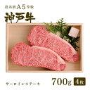 A5等級 神戸牛 サーロイン ステーキ ステーキ肉700g(ステーキ4枚) ◆ 牛肉 和牛 神戸