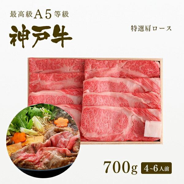 神戸牛 すき焼き 【この肉が神戸牛の最高峰A5等級】神戸牛霜降り肩ロース すき焼き用 700g(4〜6人前) 神戸牛