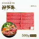 【この肉が神戸牛の最高峰A5等級】すき焼き 神戸牛もも 500g(3〜4人前) 神戸牛