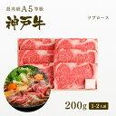 【牛肉 和牛 神戸牛 神戸ビーフ 神戸肉 A5証明書付】A5等級 神戸牛 極上霜降り リブロ