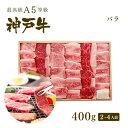 【牛肉 和牛 神戸牛 神戸ビーフ 神戸肉 A5証明書付】A5等級 神戸牛 カルビ(ブリスケ