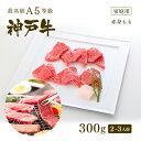 【家庭用】A5等級 神戸牛 特選もも 焼肉(焼き肉) 300g(2~3人前) ◆ 牛肉 和牛 神戸牛 神戸ビーフ 神戸肉 A5証明書付