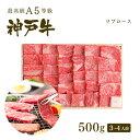 【神戸牛 贈り物に】【この肉が神戸牛の最高峰A5等級】神戸牛極上霜降り焼肉(焼き肉)リブロース 500g (3〜4人前)