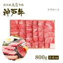 A5等級 神戸牛 極上霜降り リブロース 焼肉 (焼き肉) 800g(5〜6人前) ◆ 牛肉 和牛 神戸牛 神戸ビーフ 神戸肉 A5証明書付