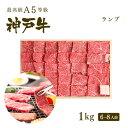 【神戸牛 贈り物に】【この肉が神戸牛の最高峰A5等級】神戸牛特選赤身ランプ 焼肉(焼き肉) 1kg (6�8人前)