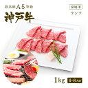 【家庭用】A5等級 神戸牛 特選赤身 ランプ 焼肉(焼き肉) 1kg(6〜8人前) ◆ 牛肉 和牛 神戸牛 神戸ビーフ 神戸肉 A5証明書付