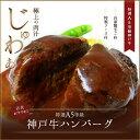【送料無料】 牛の最高峰A5等級を使った神戸牛ハンバーグ 150g×5個 神戸牛