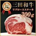 ギフトにも!【特選A4等級】三田和牛リブロース極上大判ロースステーキ 300g (ステーキ1枚) ステーキ肉 【あす楽対応】【楽ギフ_のし】