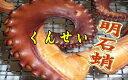 明石蛸のくんせいスライス 30g×1個 【自宅用化粧箱なし】