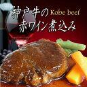 ■神戸グルメ■神戸牛の赤ワイン煮込み150g★神戸牛で造
