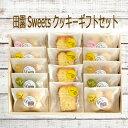 ■アンジェリーナ■田園Sweetsクッキー&カットケーキギフ...