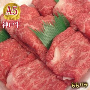 神戸牛 もも・バラ すき焼き用 1000g(1kg 約8人分)【お中元・お歳暮 ギフト ご自宅用に 記念日のディナーに】【赤身 牛肉 神戸ビーフ 神戸肉のすきやき肉】神戸牛の証明書付き