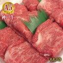 神戸牛 すきやき 用 もも・バラ 800g(約5人分)【お中元 お歳暮 ギフト ご自宅用に 記念日のディナー】神戸牛の証明書付き 牛肉 神戸ビーフ 神戸肉のすき焼き肉