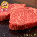 神戸牛 ステーキ フィレ特撰(200g×2枚) ギフトに最適...
